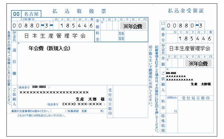 郵便局振込用紙記入例